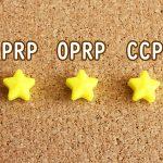 【HACCP義務化】PRPとOPRPとCCPの違いとは?